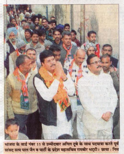 भाजपा के वार्ड नंबर 11 से उम्मीदवार अनिल दूबे के साथ पदयात्रा करते पूर्व सांसद सत्य पाल जैन व पार्टी के प्रदेश महासचिव रामबीर भट्टी