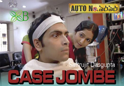 Case Jombe from Auto No. 9696