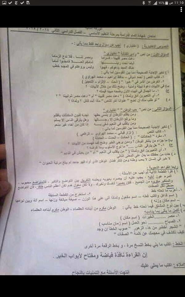 تجميع امتحانات اللغة العربية سادس ابتدائي ترم ثاني 2015 لجميع الادارات التعليمية في جميع محافظات مصر - صفحة 2 9449_831295910257423_5085860047200179915_n