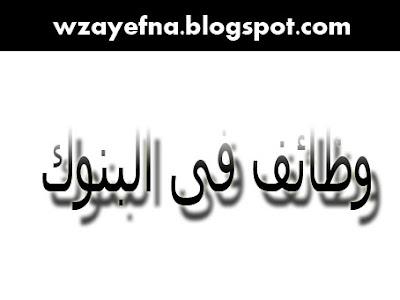 وظائف البنوك لشهر مايو 2013+وظائف فى البنوك+وظائف البنوك+وظائف فى بنوك السعودية+وظائف فى بنوك الامارات