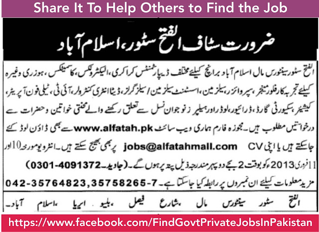 al-fetah store islamabad job opportunity in newspaper