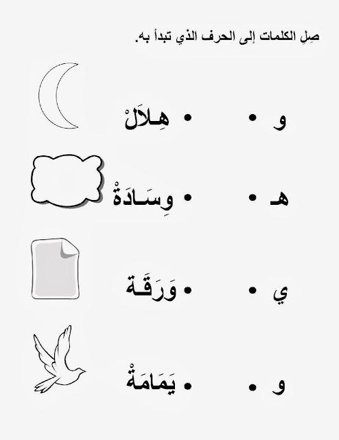 اللغة العربية للأطفال
