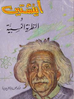اينشتين والنظرية النسبية - محمد عبد الرحمن مرحبا