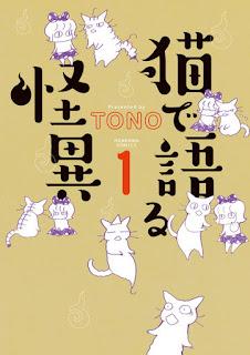 [TONO] 猫で語る怪異 第01巻