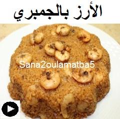 فيديو الارز بالجمبري