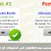 منع إعلانات أدسنس من الظهور فى تدوينات أو صفحات بعينها