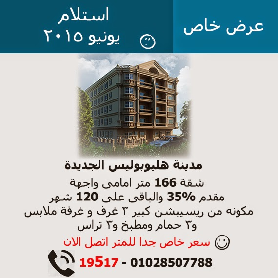 Mini Comound in New Heliopolis City and enjoy all the condos facilities