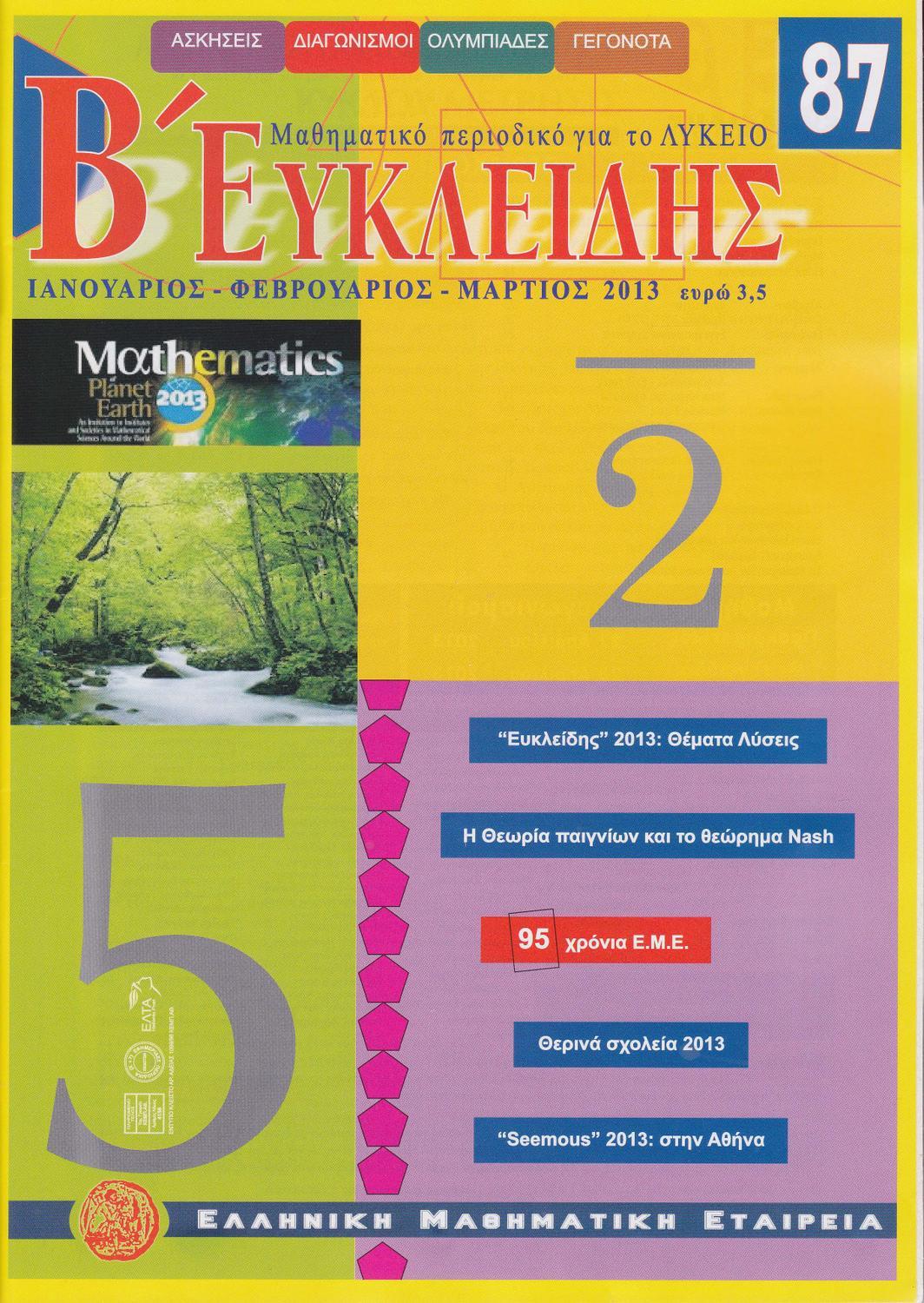 Ελληνική Μαθηματική Εταιρία - Περιοδικό «Ευκλείδης B΄» - τεύχη 13 - 93
