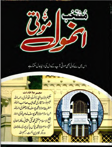 Aik Hazar Anmool Mooti Read Online/Download Urdu Pdf Book