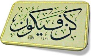 "Dalam al-Qur'an Allah berfirman: ""Inama Amruhu Idza Arada Sya'ian An Yaqula Lahu Kun Fayakun""(QS. Yasin: 82).  Makna ayat ini bukan berarti bahwa setiap Allah berkehendak menciptakan sesuatu, maka dia berkata:""Kun"", dengan huruf ""Kaf"" dan ""Nun"" yang artinya ""Jadilah...!"". Karena seandainya setiap berkehendak menciptakan sesuatu Allah harus berkata""Kun"", maka dalam setiap saat perbuatan-Nya tidak ada yang lain kecuali hanya berkata-kata: ""kun, kun, kun..."". Hal ini tentu rancu. Karena sesungguhnya dalam waktu yang sesaat saja bagi kita, Allah maha Kuasa untuk menciptakan segala sesuatu yang tidak terhitung jumlanya. Deburan ombak di lautan, rontoknya dedaunan, tetesan air hujan, tumbuhnya tunas-tunas, kelahiran bayi manusia, kelahiran anak hewan dari induknya, letusan gunung, sakitnya manusia dan kematiannya, serta berbagai peristiwa lainnya, semua itu adalah hal-hal yang telah dikehendaki Allah dan merupakan ciptaan-Nya. Semua perkara tersebut bagi kita terjadi dalam hitungan yang sangat singkat, bisa terjadi secara beruntun bahkan bersamaan.  Adapun sifat perbuatan Allah sendiri (Shifat al-Fi'il) tidak terikat oleh waktu. Allah menciptakan segala sesuatu, sifat perbuatan-Nya atau sifat menciptakan-Nya tersebut tidak boleh dikatakan ""di masa lampau"", ""di masa sekarang"", atau ""di masa mendatang"". Sebab perbuatan Allah itu azali, tidak seperti perbuatan makhluk yang baharu.  قَالَ رَسُوْلُ اللهِ: ""كَانَ اللهُ وَلَمْ يَكُنْ شَىءٌ غَيْـرُهُ"" (رواه البخاري والبيهقي وابن الجارود) Rasulullah Shallallahu 'Alayhi Wa Sallam bersabda: ""Allah ada pada azal (Ada tanpa permulaan) dan belum ada sesuatupun selain-Nya"". (H.R. al-Bukhari, al-Bayhaqi dan Ibn al-Jarud)  Perbuatan Allah tidak terikat oleh waktu, dan tidak dengan mempergunakan alat-alat. Benar, segala kejadian yang terjadi pada alam ini semuanya baharu, semuanya diciptakan oleh Allah, namun sifat perbuatan Allah atau sifat menciptakan Allah (Shifat al-Fi'il) tidak boleh dikatakan baharu.  Kemudian dari pada itu, kata ""Ku"