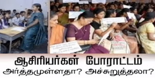 Ayutha Ezhuthu Neetchi 30-01-2016 Is Teachers' Protest a Meaningful..? or a Threat..?