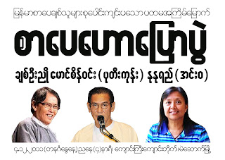 >Mae Sod Burmese Literature Talk relocated