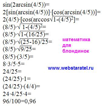 Синус двух арксинусов. Пример решения синус и арксинус. Математика для блондинок.