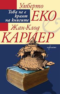 Ревю на книгата Това не е краят на книгите от Умберто Еко и Жан-Клод Кариер