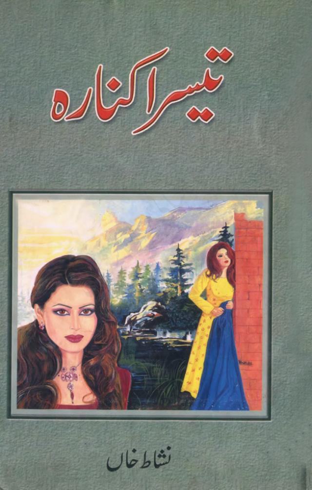 Tisra Kanra By Nishat Khan