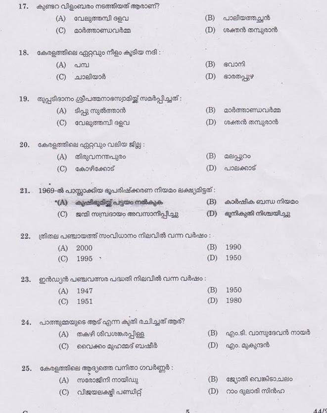 Kerala PSC Last Grade Servant Previous Question Papers and Answer