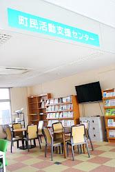 町民活動支援センター