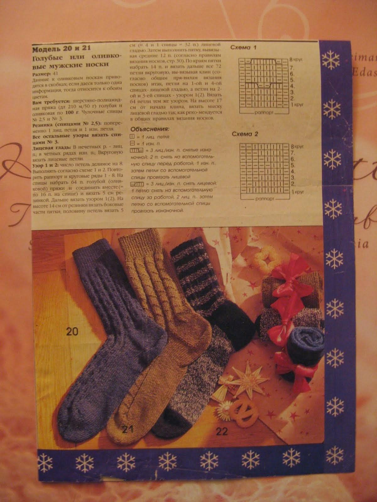 Вязание резинка для носков 93