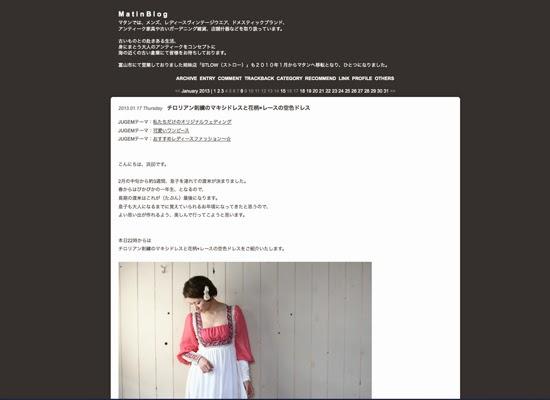M a t i n B l o g http://shop-matin.jugem.jp/