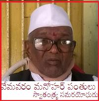http://www.osmanian.com/sri-vemavaram-manohar-panthulu-freedom-fighter/