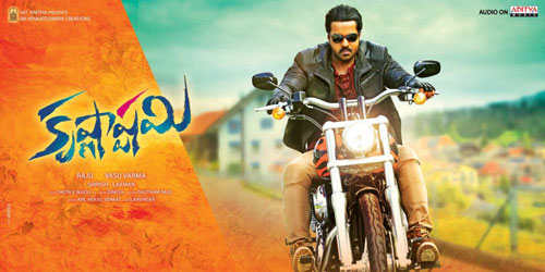 Gokula Tilaka Song Lyrics in Telugu From Krishnashtami | Suni Varma | Images | Photos | Pictures | Posters | CD Covers