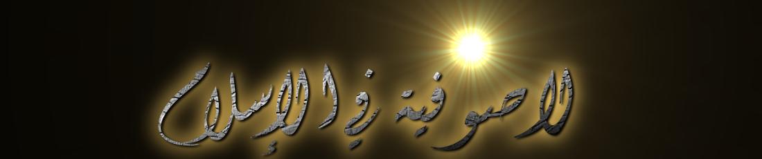 لا صوفية في الاسلام