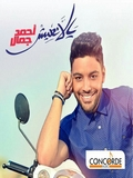 Ahmed Gamal-Yalla Naeesh 2015