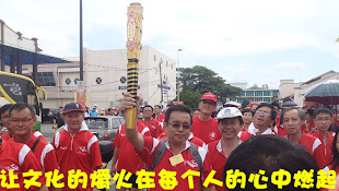 2012年:第29届全国华人文化节火炬行传递单位