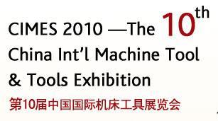 中国工作機械見本市 (北京)