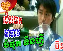 Cheng bok sahav bomphot Tinfi - Chinese Movie, Movies, chinese movies , Movies , Movies, chinese movies , Movies - [ 2 part(s) ]