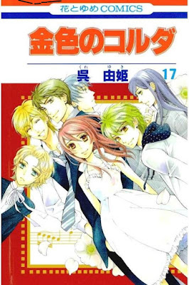 金色のコルダ 第17巻 [Kiniro no Corda vol 17] rar free download updated daily