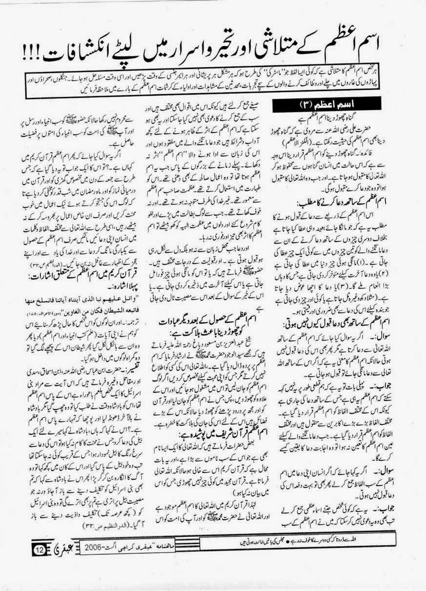 page 12 ubqari magazine august 2006