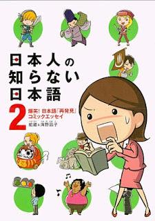 [蛇蔵&海野凪子] 日本人の知らない日本語 第01-02巻