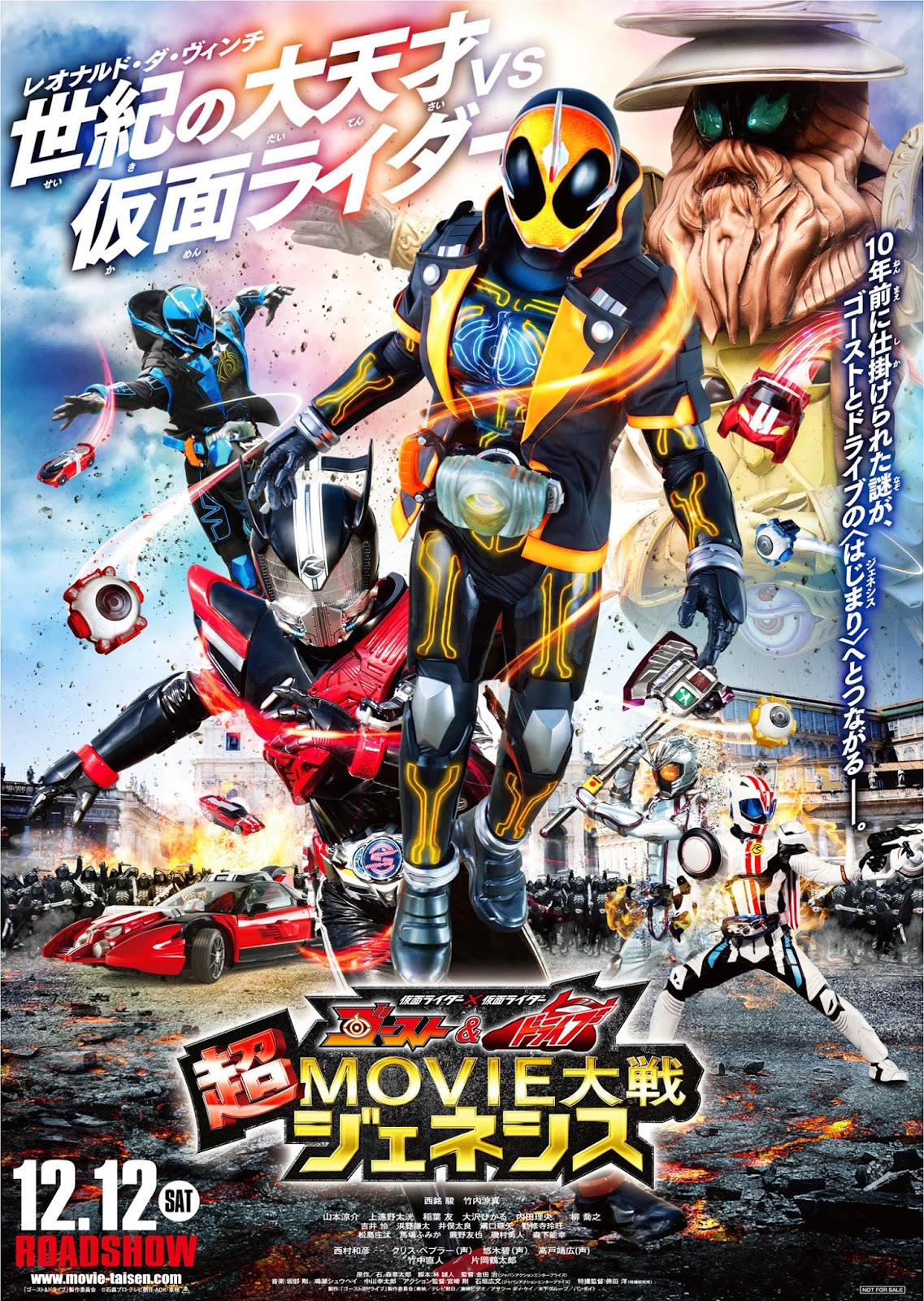 Kamen Rider VS Kamen Rider - Ghost & Drive Super Movie War Genesis