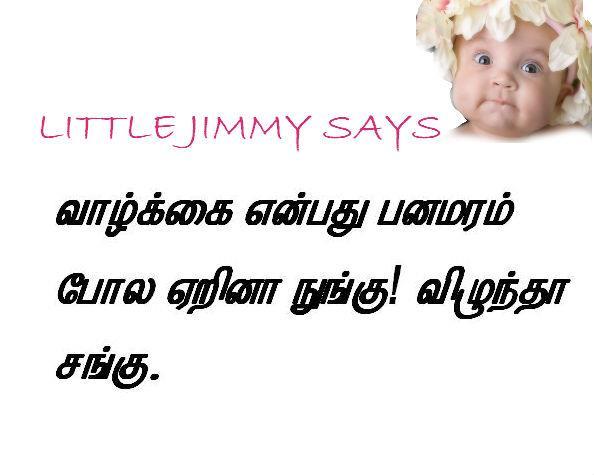 newtamilwords blogspot   tamil philosophy