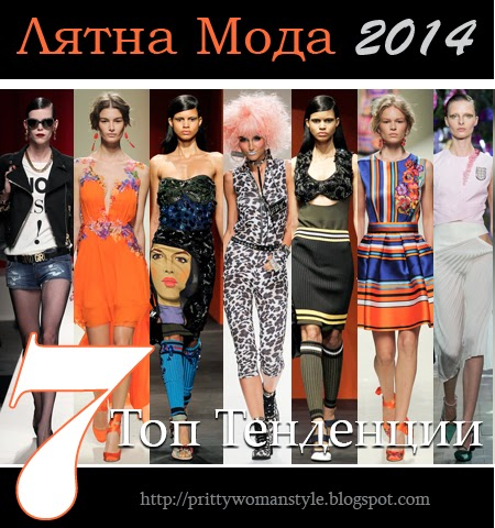 Лятна Мода 2014