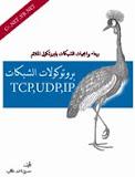 بروتوكولات الشبكات TCP,UDP,IP وبناء التطبيقات بالبروتوكول الملائم VB.net