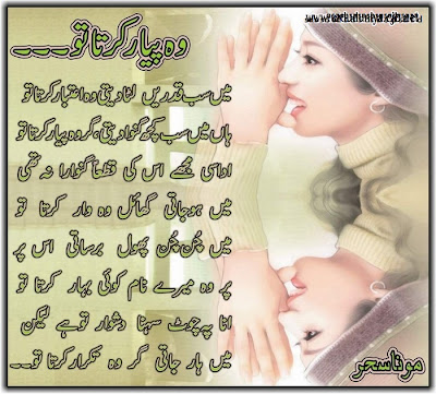 Sad Urdu Poetry Pictures