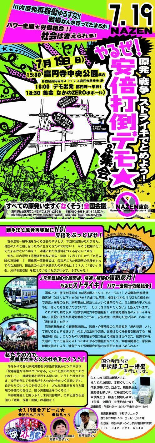 http://4754e3a988bc1d78.lolipop.jp/pdf/719nazendemo-flyer-mini.pdf