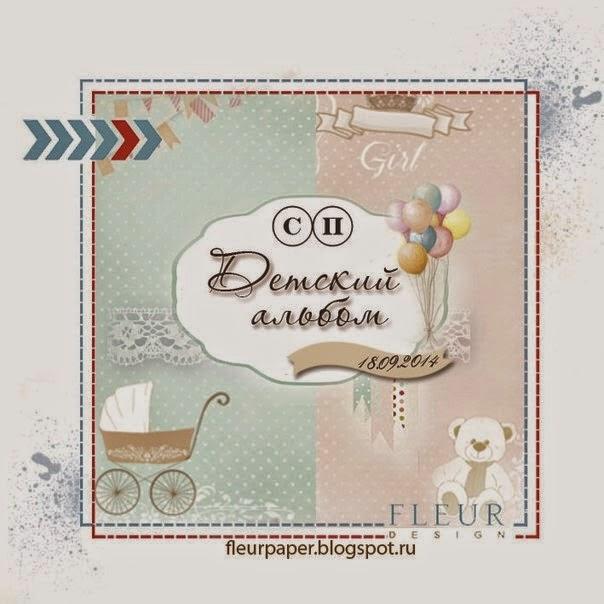 http://fleurpaper.blogspot.ru/2014/11/5.html