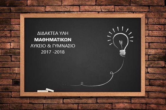 Ύλη Γυμνασίου & Λυκείου 2017-2018