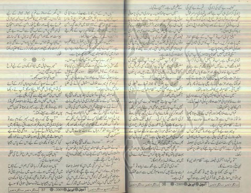 Kitab dost mohabbat jhuk nahin sakti novel by syeda gul for Syeda gul bano novels