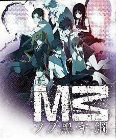 M3 - Sono Kuroki Hagane