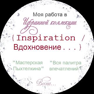 """Link Party """"Inspiration / Вдохновение..."""" Весна. Блог Вся палитра впечатлений. Блог Мастерская Пыхтелкина. Мирный май"""