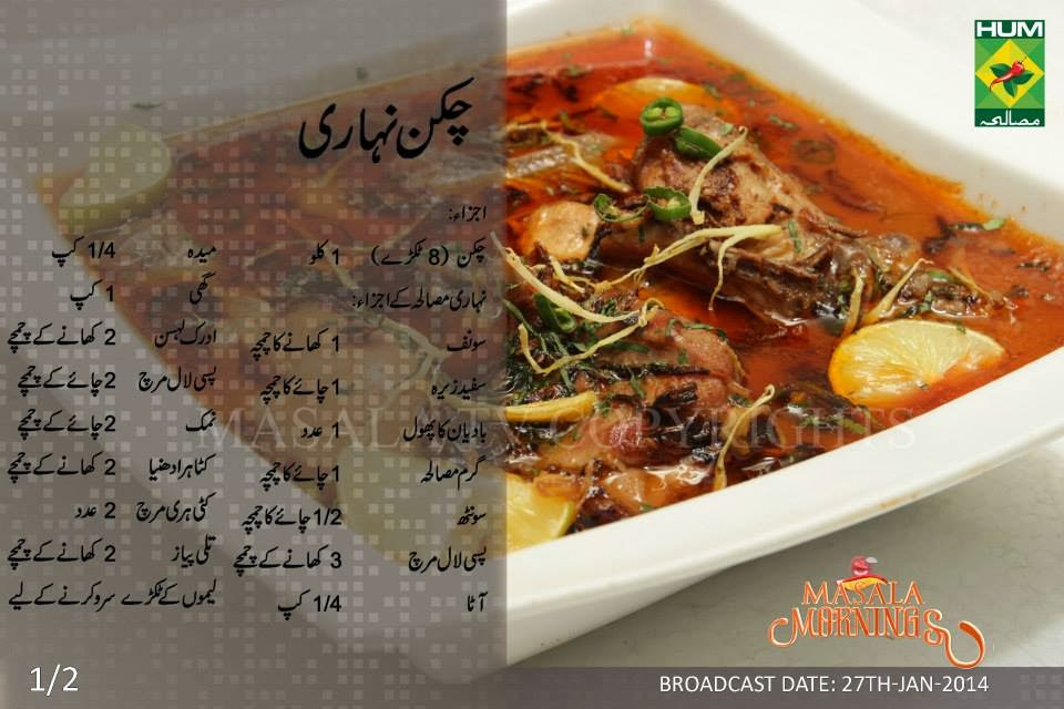 chicken kadai pakistani recipe book