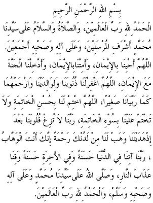 Doa Ringkas Selepas Shalat