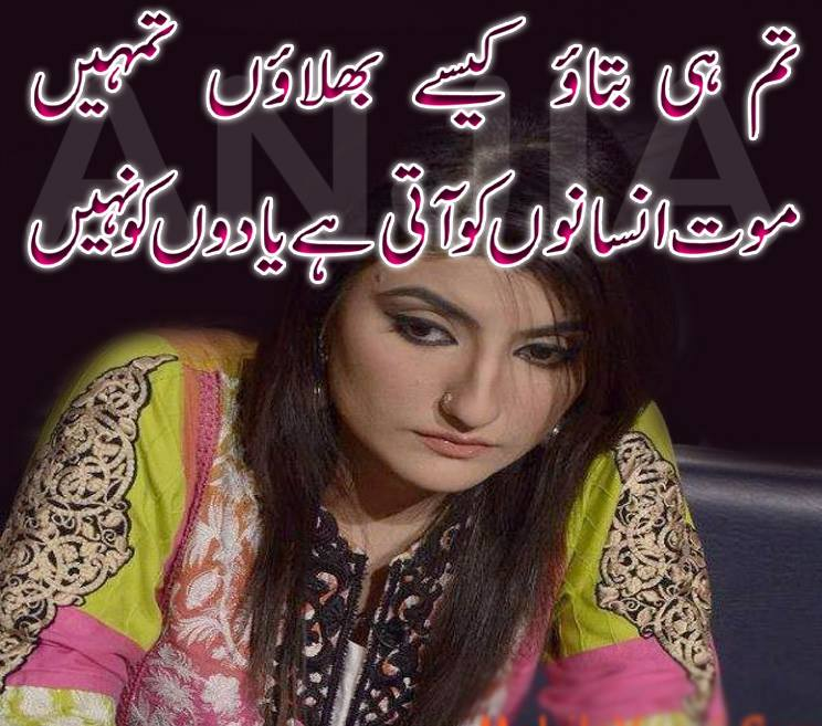Best Love Sad Romantic Shayari From Famous Poets
