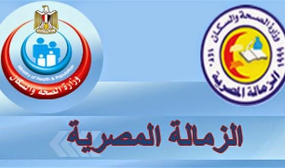 إعلان نتيجة القبول بالزمالة دفعة يناير 2015