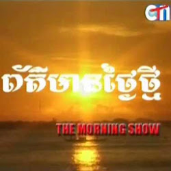 [ CTN TV ] Daily News Morning Show 10-Mar-2014 - TV Show, CTN Show, Morning Show