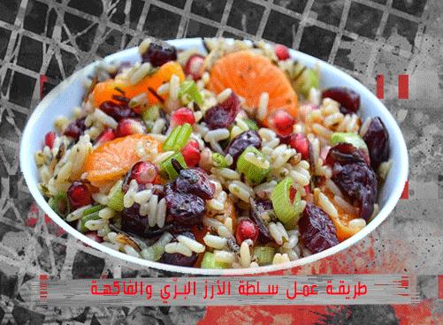 سلطة الأرز البري والفاكهة